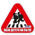 20 ноември – Световен ден за възпоменание на жертвите при пътно-транспортни произшествия