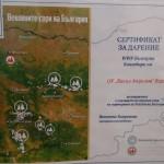 Подкрепа за WWF България