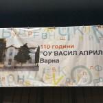 "110г. ОУ ""Васил Априлов""! Честит рожден ден, училище!"