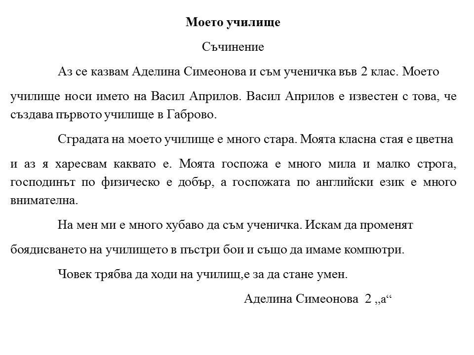 Аделина Симеонова 2 а
