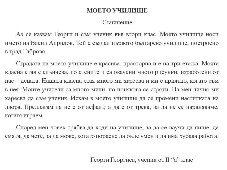 Георги Георгиев 2а