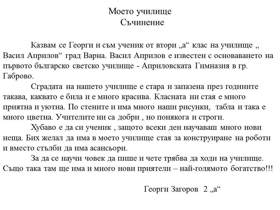Георги Загоров 2а