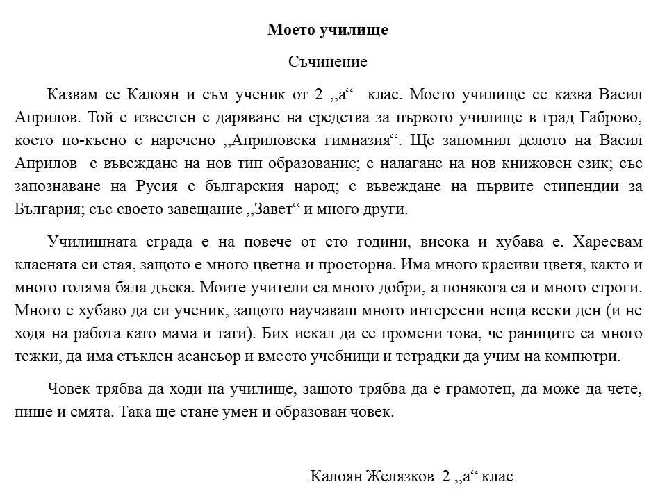 Калоян Желязко 2 а