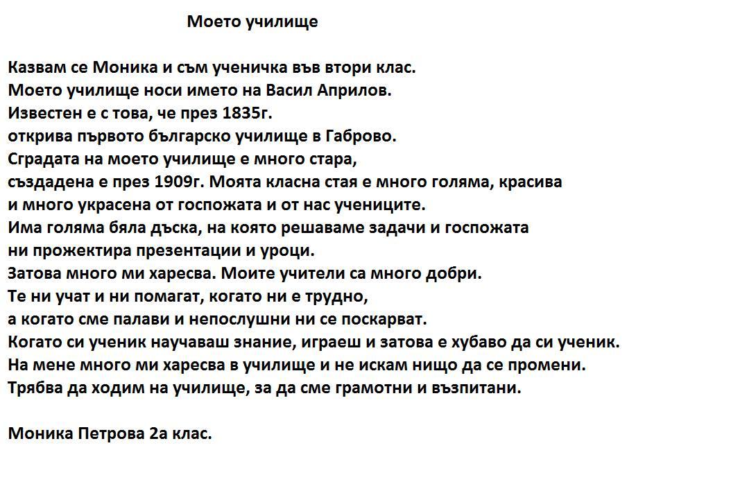 Моника Петрова 2а