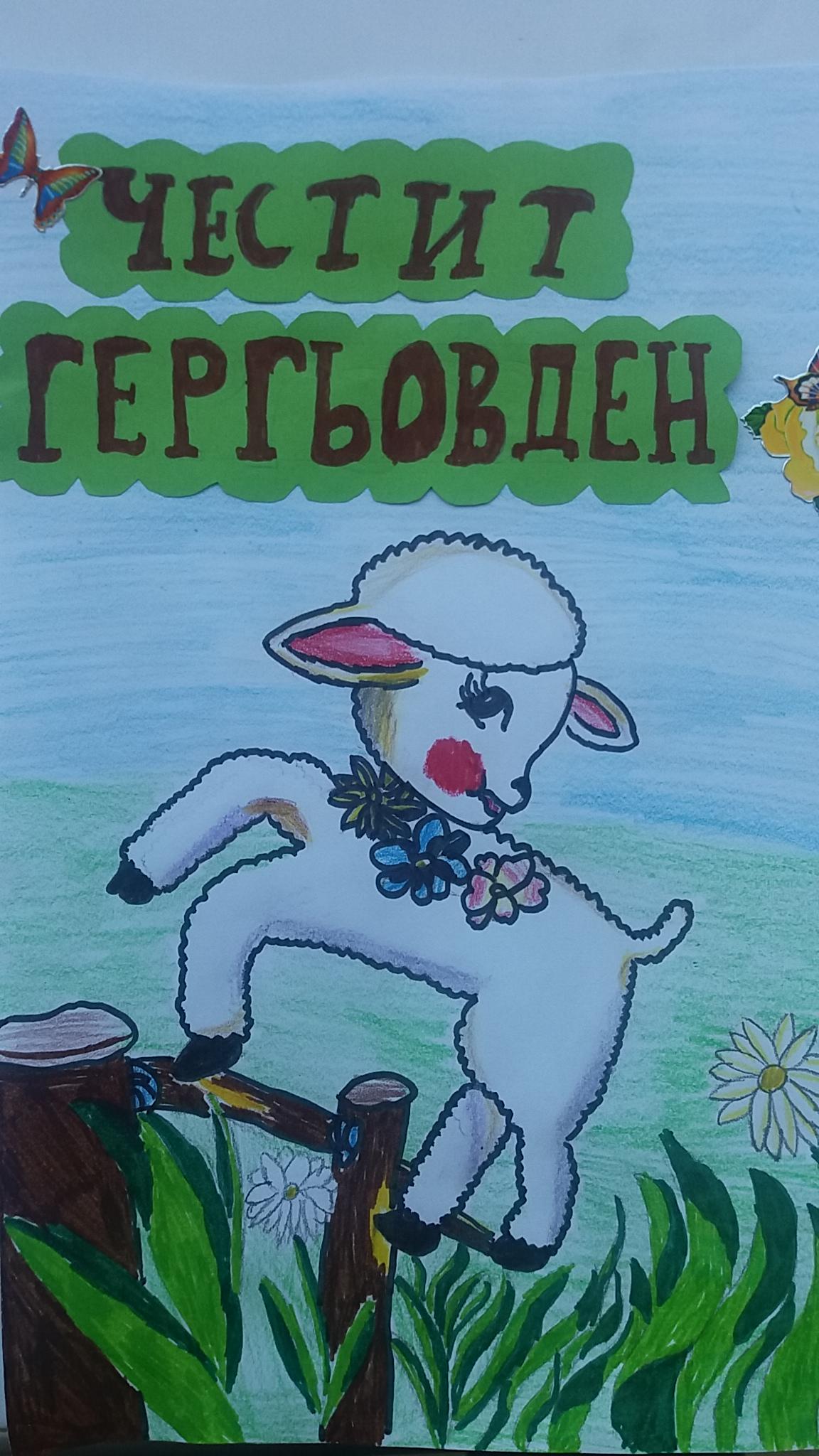 Моника Георгиева - 4В - Гергьовден