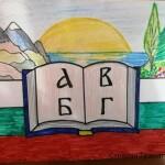 24 май – Ден на българската просвета и култура