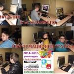 IT Знайко Национално състезание по Информационни технологии