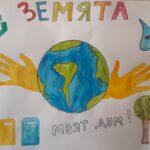 Световен ден на Земята!